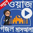 ওয়াজ ও গজল icon