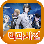 Download 노블레스 with Naver Webtoon 백과사전 APK for Android Kitkat