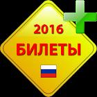 Билеты ПДД 2016 [A,B] icon