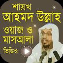 শায়খ আহমাদুল্লাহ এর লেকচার - New Bangla Waz APK