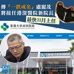 傳「一跌成名」盧寵茂將接任港深醫院新院長 最快11月上任