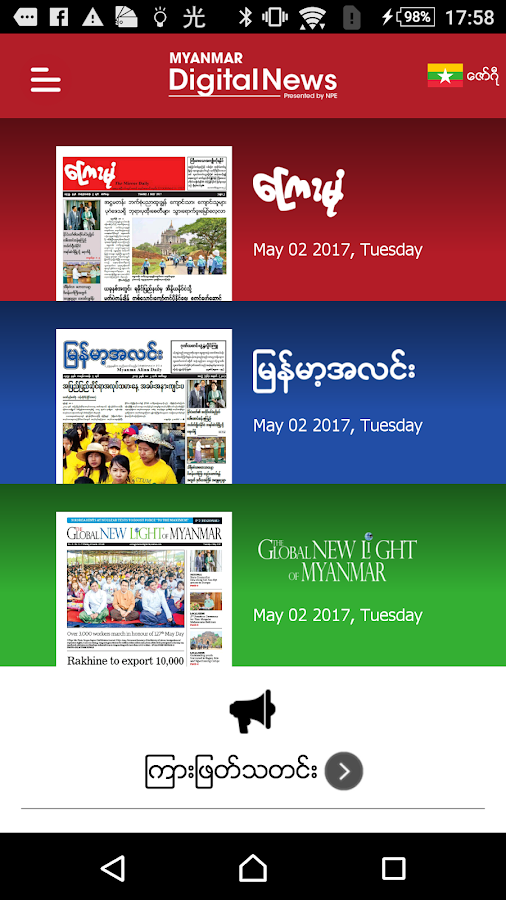 Myanmar Digital News- screenshot