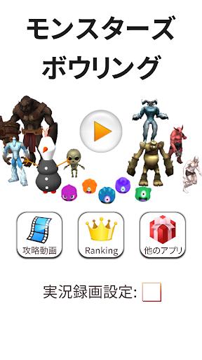 玩免費解謎APP|下載モンスターズボウリング app不用錢|硬是要APP
