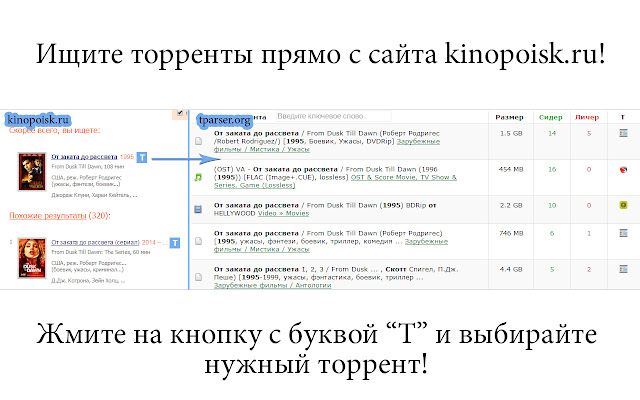 Kinopoisk Torrent Search
