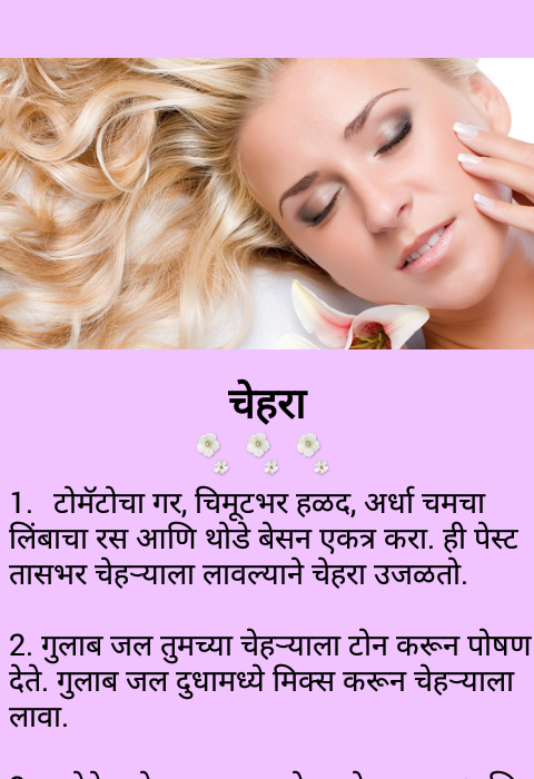 Skin care tips in marathi at home remedies