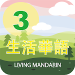 Living Mandarin Book 3 Handset Icon