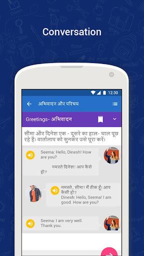 English Speaking App u2013 EMILLY 1.0.1.2 screenshots 5