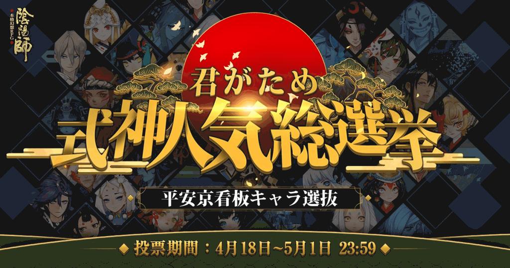 式神人気総選挙