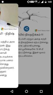 Download Tamil News Alert For PC Windows and Mac apk screenshot 3