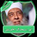 محاضرات الشيخ الحويني بدون نت icon