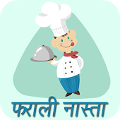 नास्ता  Hindi  Recipes  2017