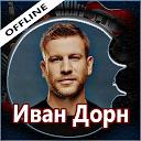 Иван Дорн песни и тексты, без интернета APK