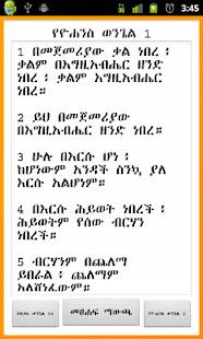Ethiopian Bible (Amharic) for PC / Windows 7, 8, 10 / MAC Free