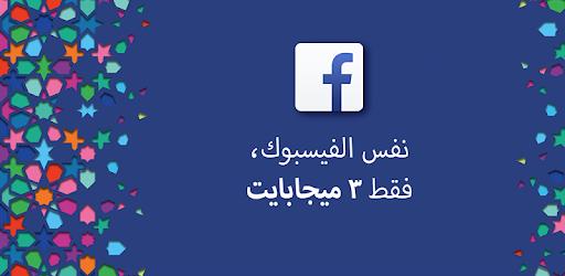 Facebook Lite التطبيقات على Google Play