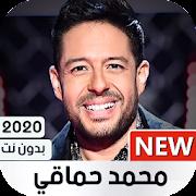 محمد حماقي 2020 بدون نت