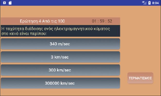 Προετοιμασία Εξετάσεων Ραδιοερασιτεχνών - στιγμιότυπο οθόνης