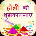 Happy Holi Shayari Wishes Hindi icon