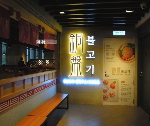 銅盤嚴選韓式烤肉/韓式料理吃到飽專賣店!!! 烤加鍋 各種醃製肉品.韓式開胃菜.飲品等多樣選擇 好想全部都吃一輪! 食。台北松山@ 薄荷 || 住在美食