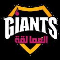Giants Book Series icon
