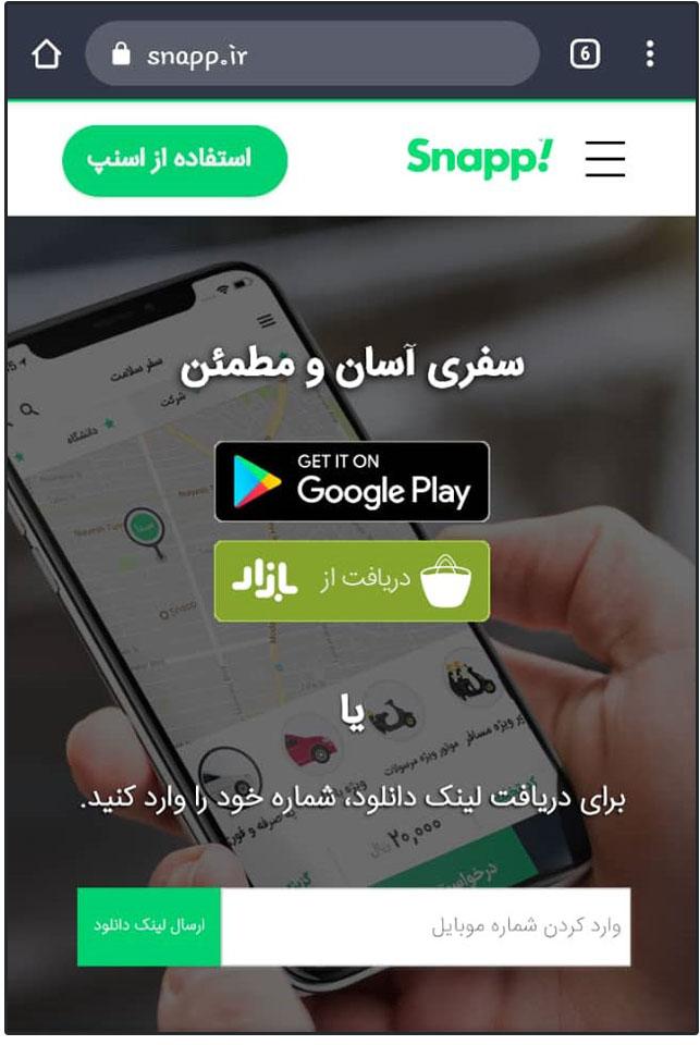 Mobile Screen-grab the Snapp Website - Termeh Travel