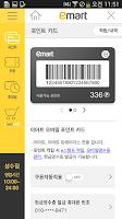 Screenshot of 이마트