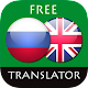 Russian - English Translator apk