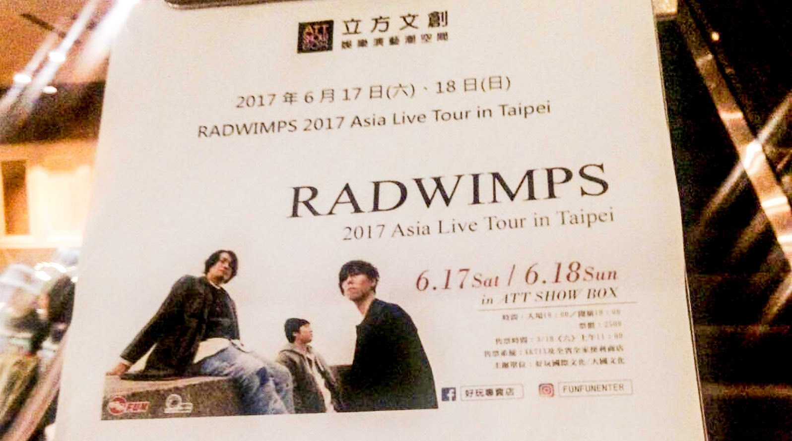【迷迷歌單】RADWIMPS 2017 Asia Live Tour in Taipei 第二日