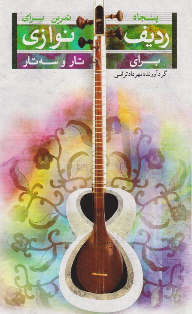 کتاب پنجاه تمرین ردیف نوازی برای تار و سهتار مهرداد ترابی انتشارات نشر تصنیف