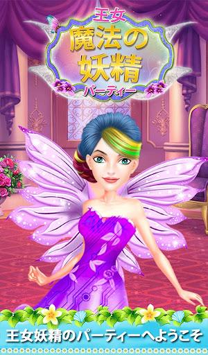 プリンセス魔法の妖精パーティー