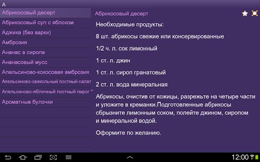 免費書籍App|Рецепты - Пост (беспл.)|阿達玩APP