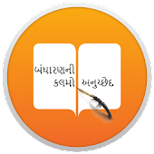 Indian Penal Codes In Gujarati