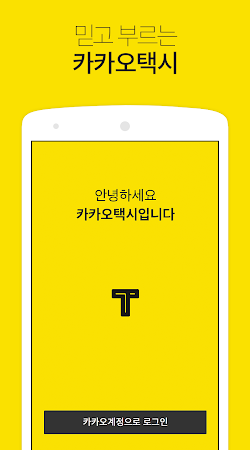 KakaoTaxi 2.0.4 screenshot 402813