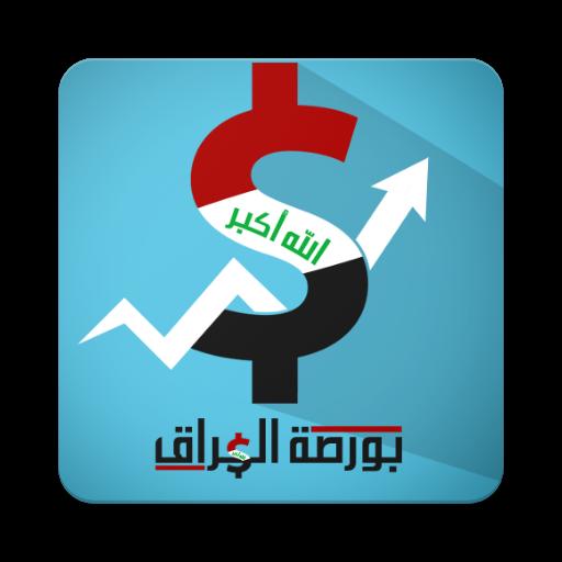 بورصة العراق - ابيش الدولار اليوم file APK for Gaming PC/PS3/PS4 Smart TV