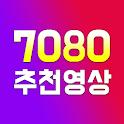 7080 - 7080 노래모음 - 7080 메들리 무료듣기 icon
