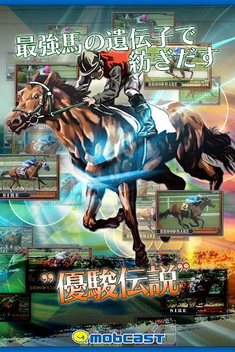 無料模拟Appの競馬育成ゲーム モバダビ 登録無料競馬シミュレーションゲーム|記事Game