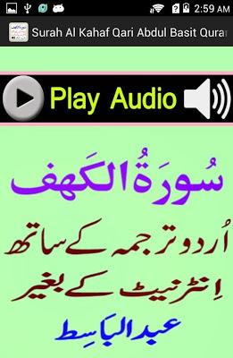 Tilawat Surah Kahaf Mp3 Basit - screenshot