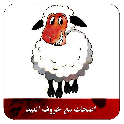 اضحك مع خروف العيد صور مضحكة للعيد Apps On Google Play