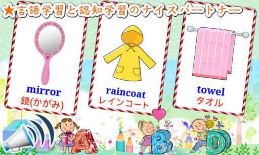 日用品図鑑 V2(日用品の英単語/子供のジグソーパズル)