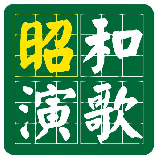 Showa Enka 1