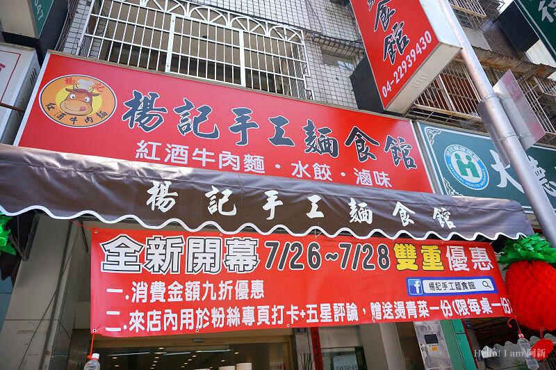 台中北區牛肉麵,楊記手工麵食館-2