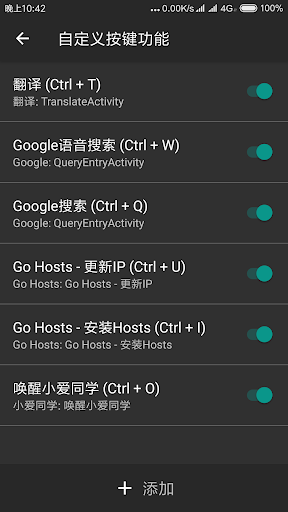 Ctrl + —— 给手机装上 Ctrl 键  screenshots 5