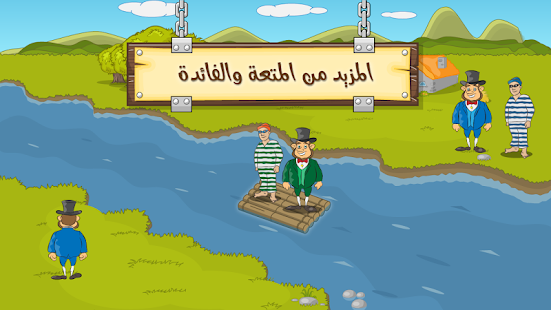 川を渡るパズル2