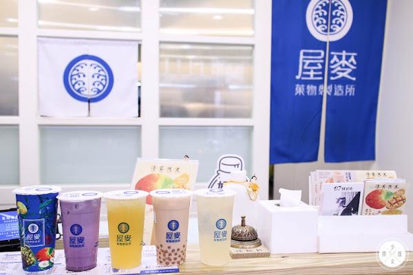 宜蘭外送飲料-屋麥菓物製造所 ::: 日系文青手搖飲,100%嘉明鮮乳讓喝飲料也講究