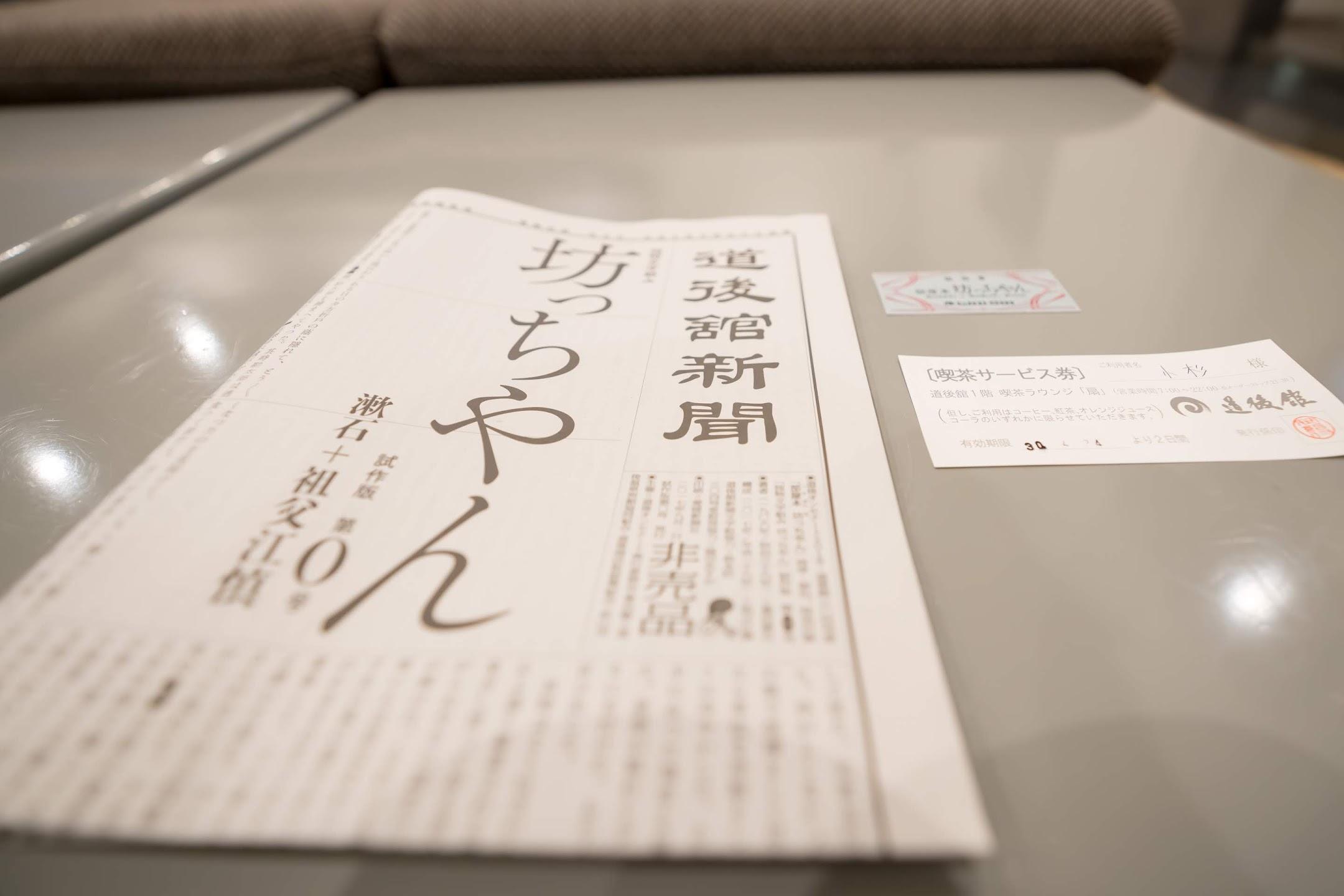 道後アート 祖父江慎 部屋本 坊っちやん3