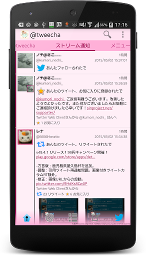 TwitterのtweechaPrime カンパ版