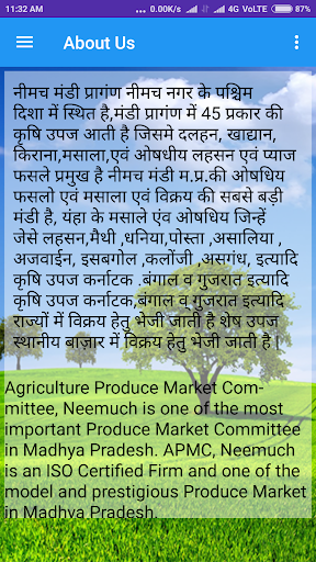 Neemuch Mandi Rate (official app ) screenshot 5