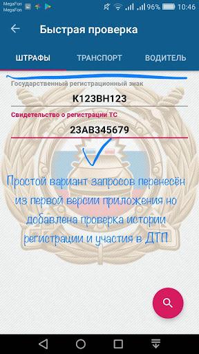 u0410u0432u0442u043eu0410u0441u0441u0438u0441u0442u0435u043du0442 1.9.5 screenshots 2