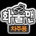 화물맨 차주용 icon