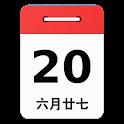 Chinese Calendar Widget (中國農曆小工具) icon