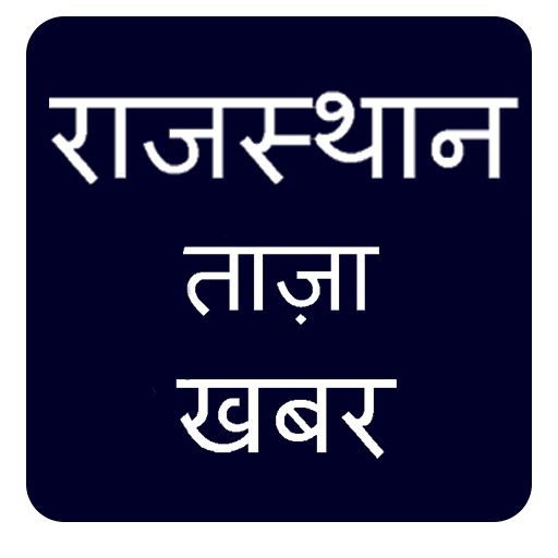Rajasthan Tazza Khabar